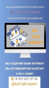 Бухгалтерия Балтийская правовая коллегия, фото №6