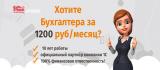 Бухгалтерия 1С Бухобслуживание АРГУМЕНТ, фото №1