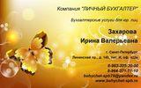 Бухгалтерия Личный бухгалтер, фото №1