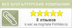 Бухгалтерские услуги в Санкт-Петербурге.