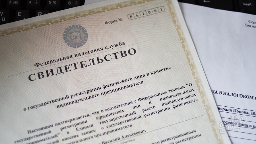 Регистрация ип и ооо челябинск когда требуется регистрация ип